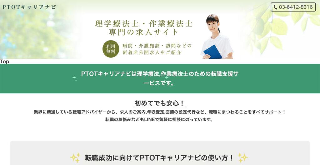 PTOTキャリアナビ(作業療法士の求人・転職ランキング7位)