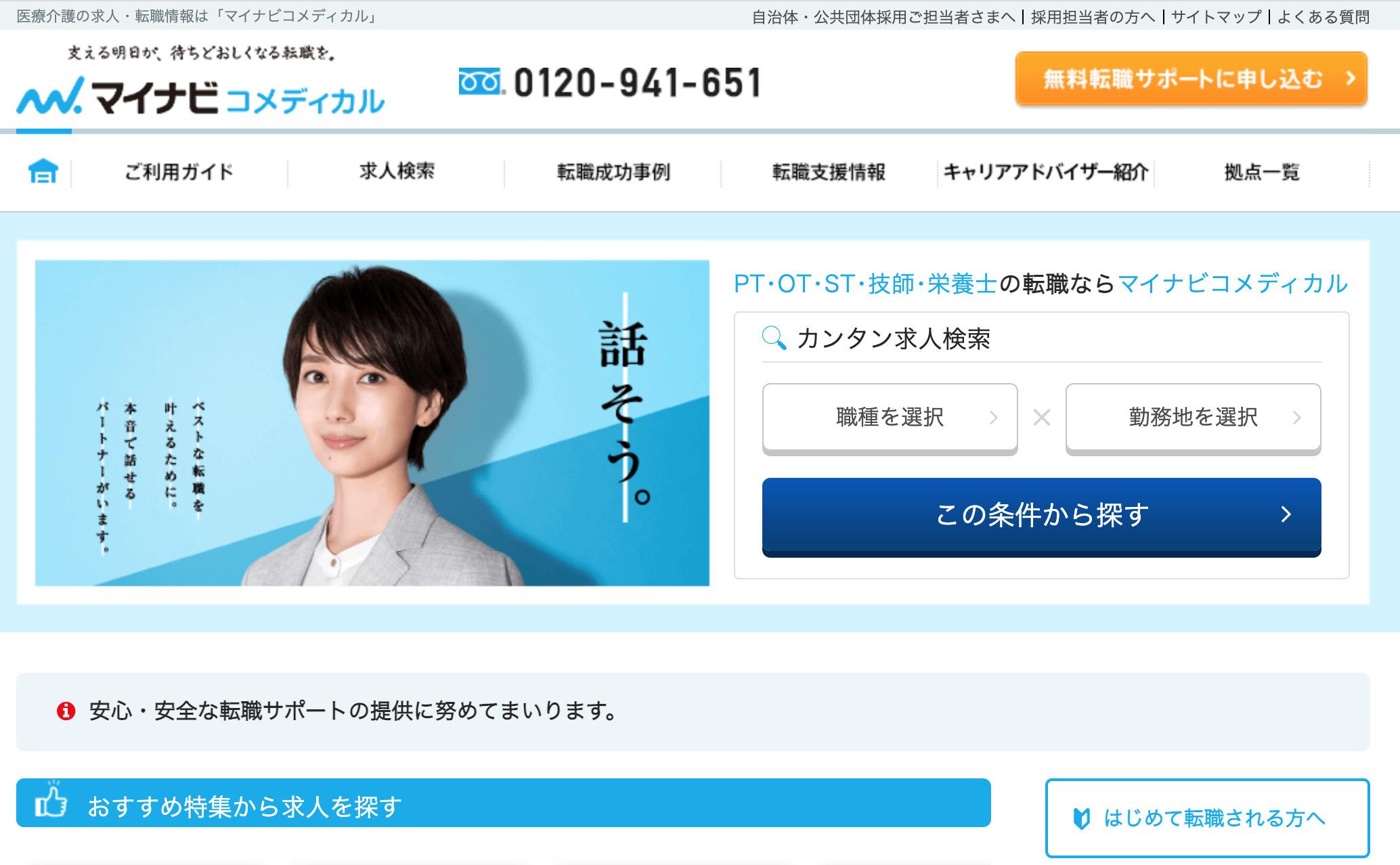言語聴覚士のお仕事(言語聴覚士の求人・転職ランキング1位)