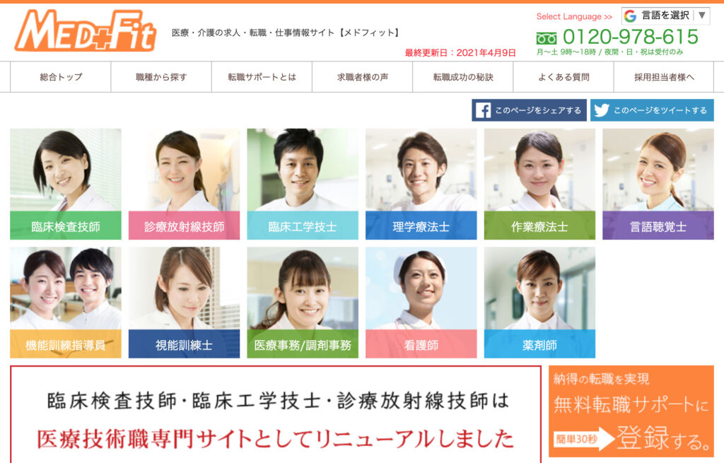 MEDFit(言語聴覚士の求人・転職ランキング6位)