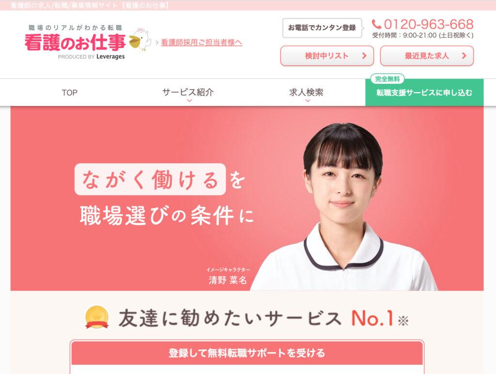 看護のお仕事(保健師の求人・転職ランキング3位)